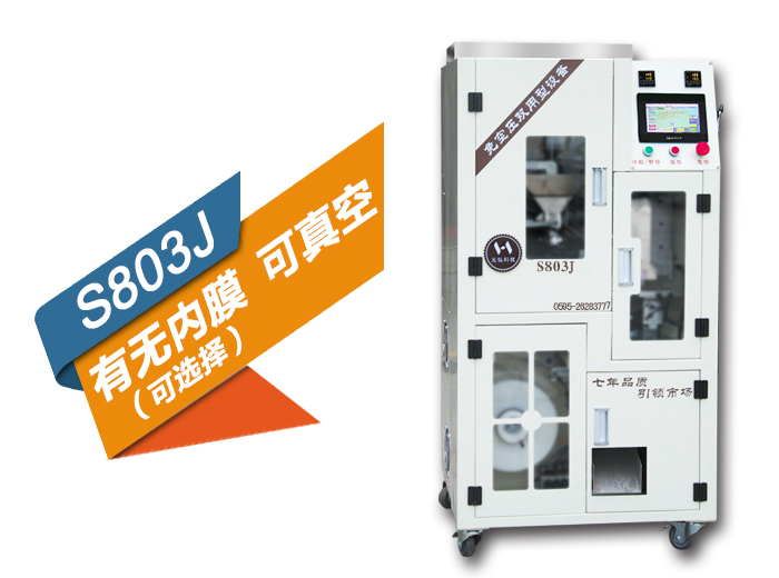 S803J有无内膜可真空可选择售价44500