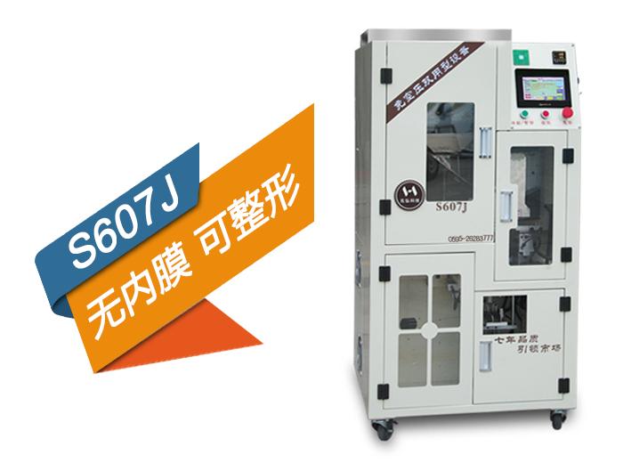 S607J无内膜可整形售价31300